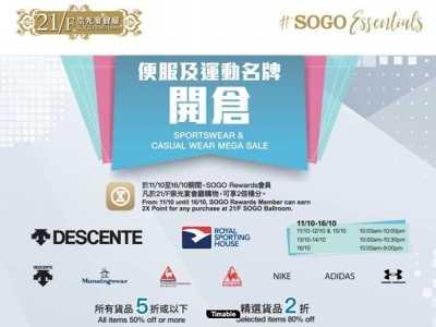 sogo崇光百货香港运动 SOGO崇光百货21F/便服及运动名牌开仓特价优惠